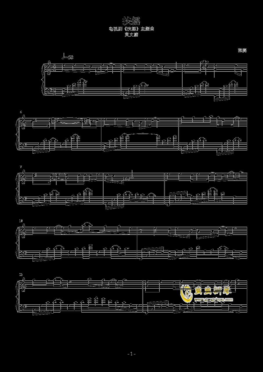 扶摇钢琴谱 第1页