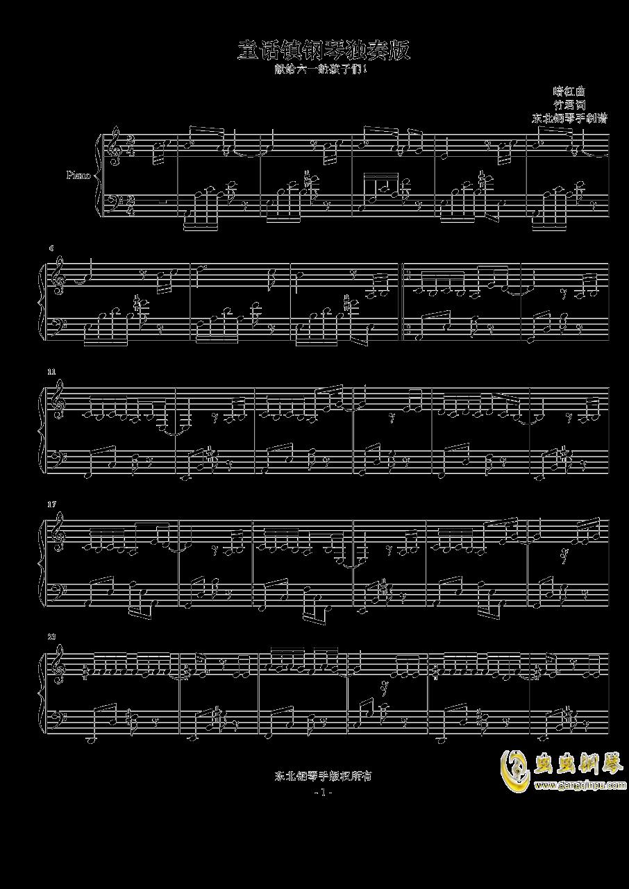 童话镇钢琴谱 第1页