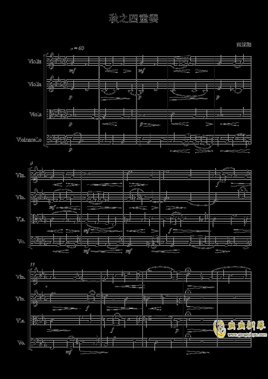 秋之四重奏钢琴谱 第1页