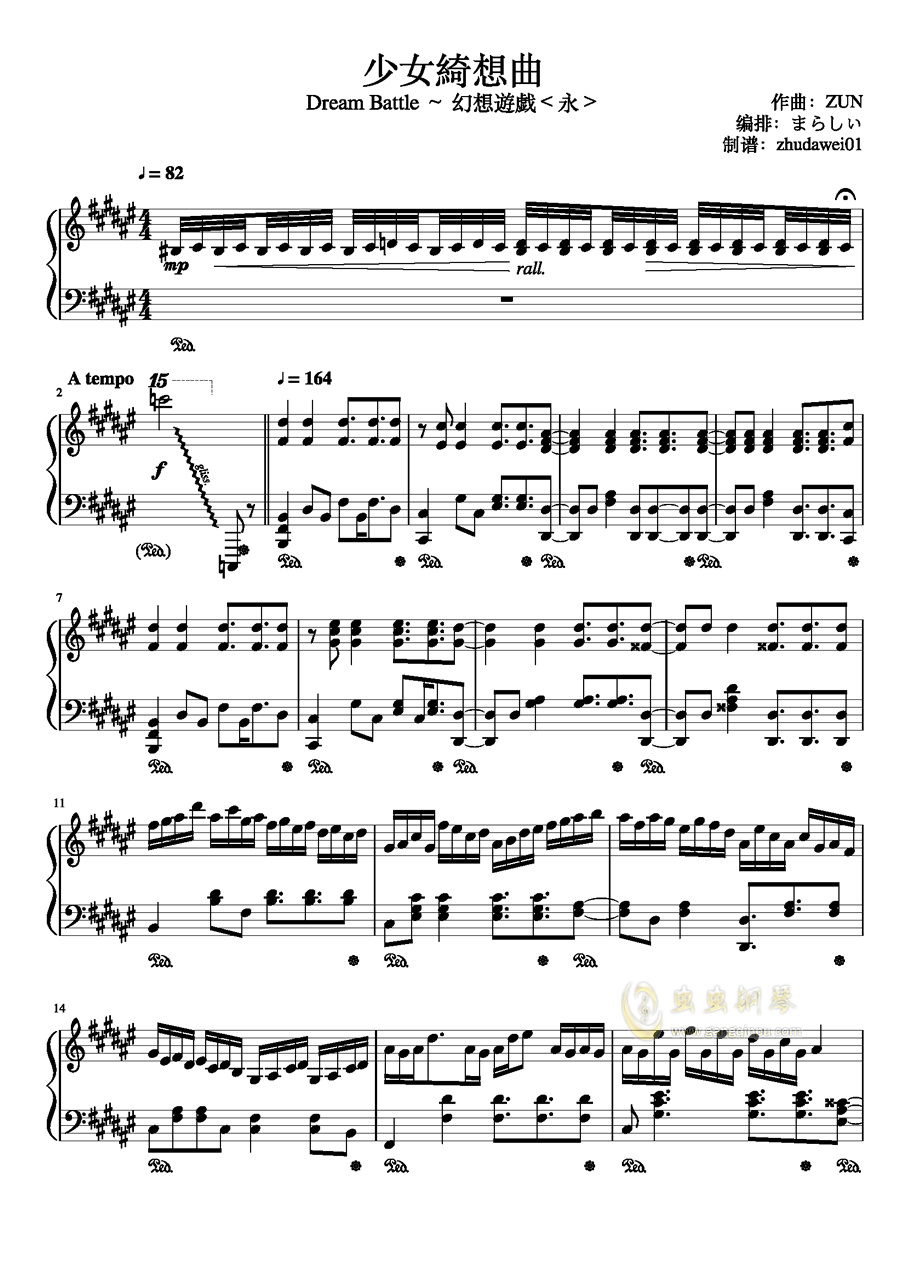 Dream Battle钢琴谱 第1页