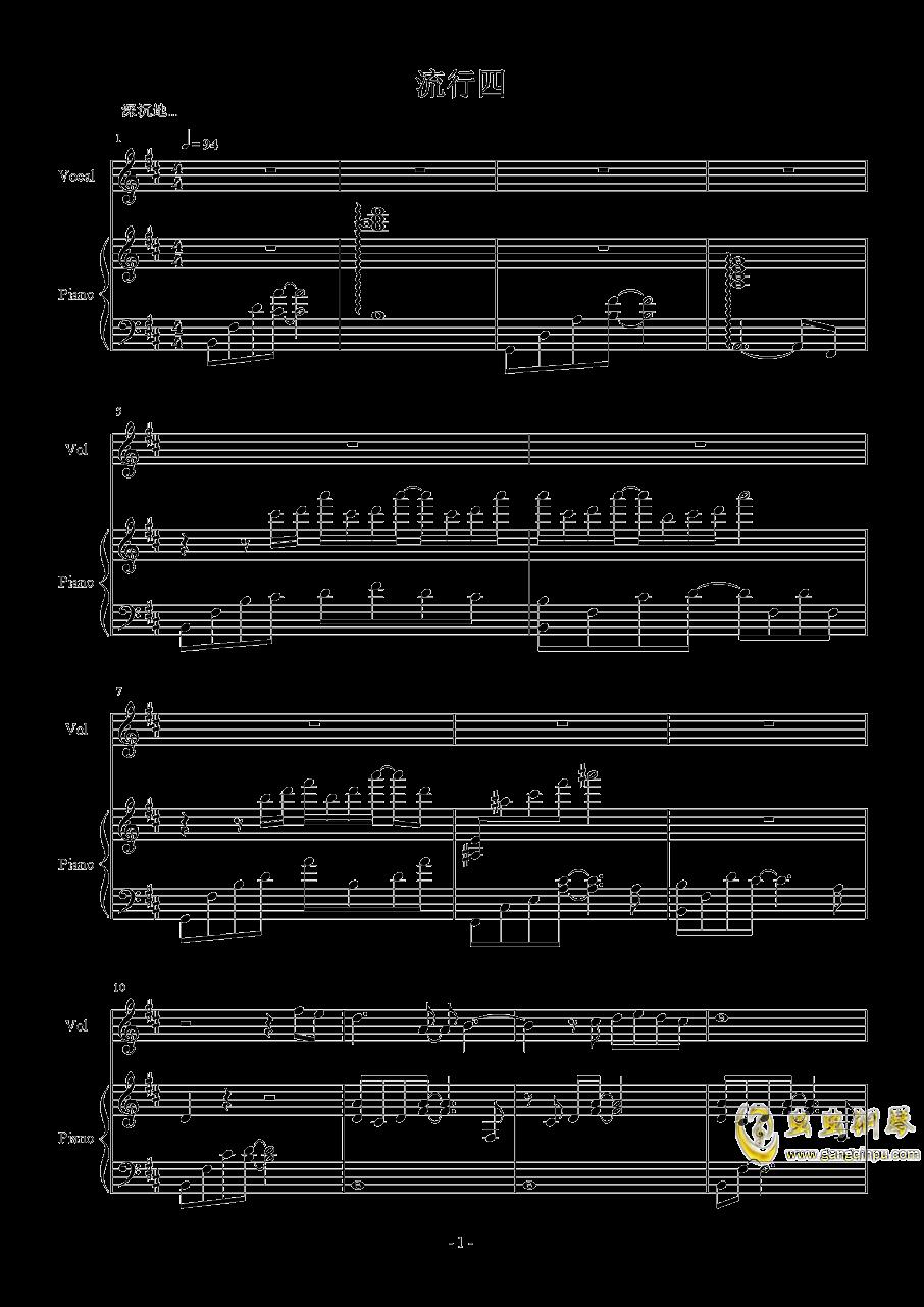 流行四钢琴谱 第1页