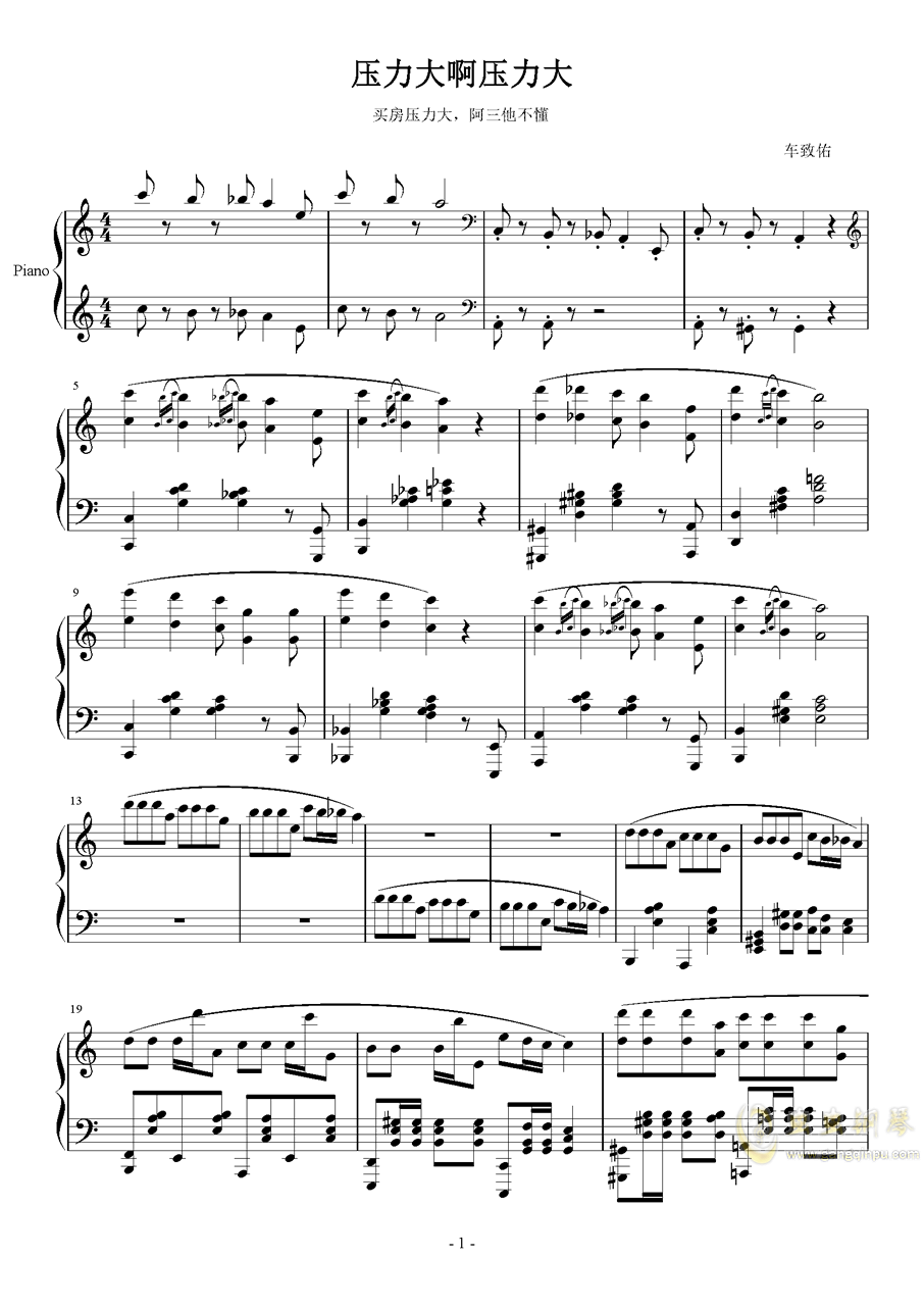 压力大啊压力大钢琴谱 第1页