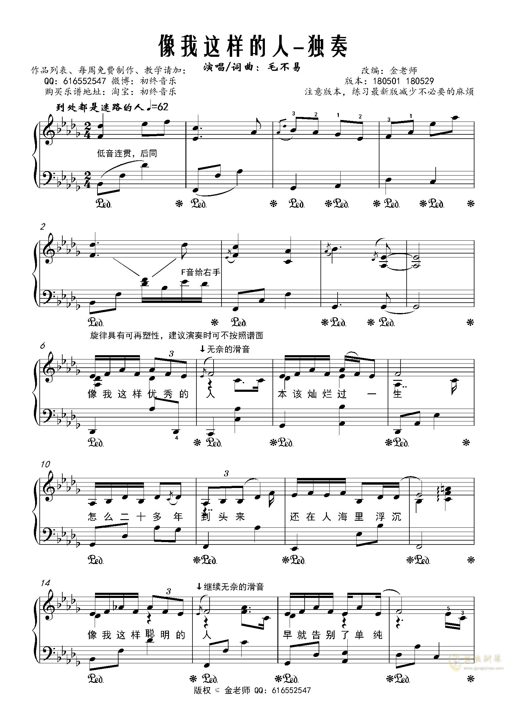 像我这样的人钢琴谱 第2页