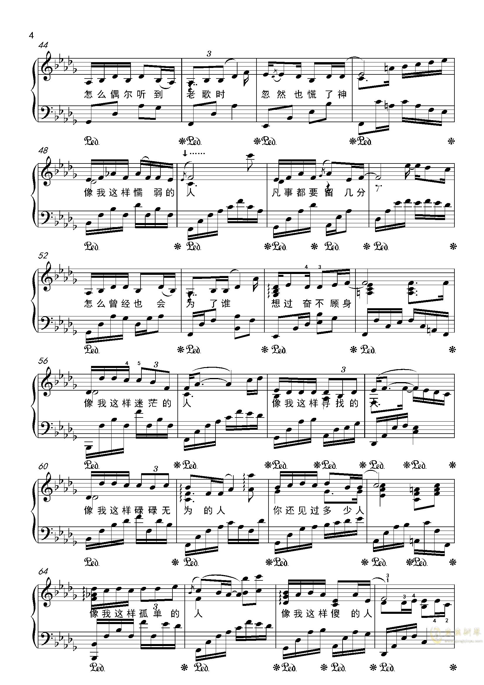 像我这样的人钢琴谱 第4页