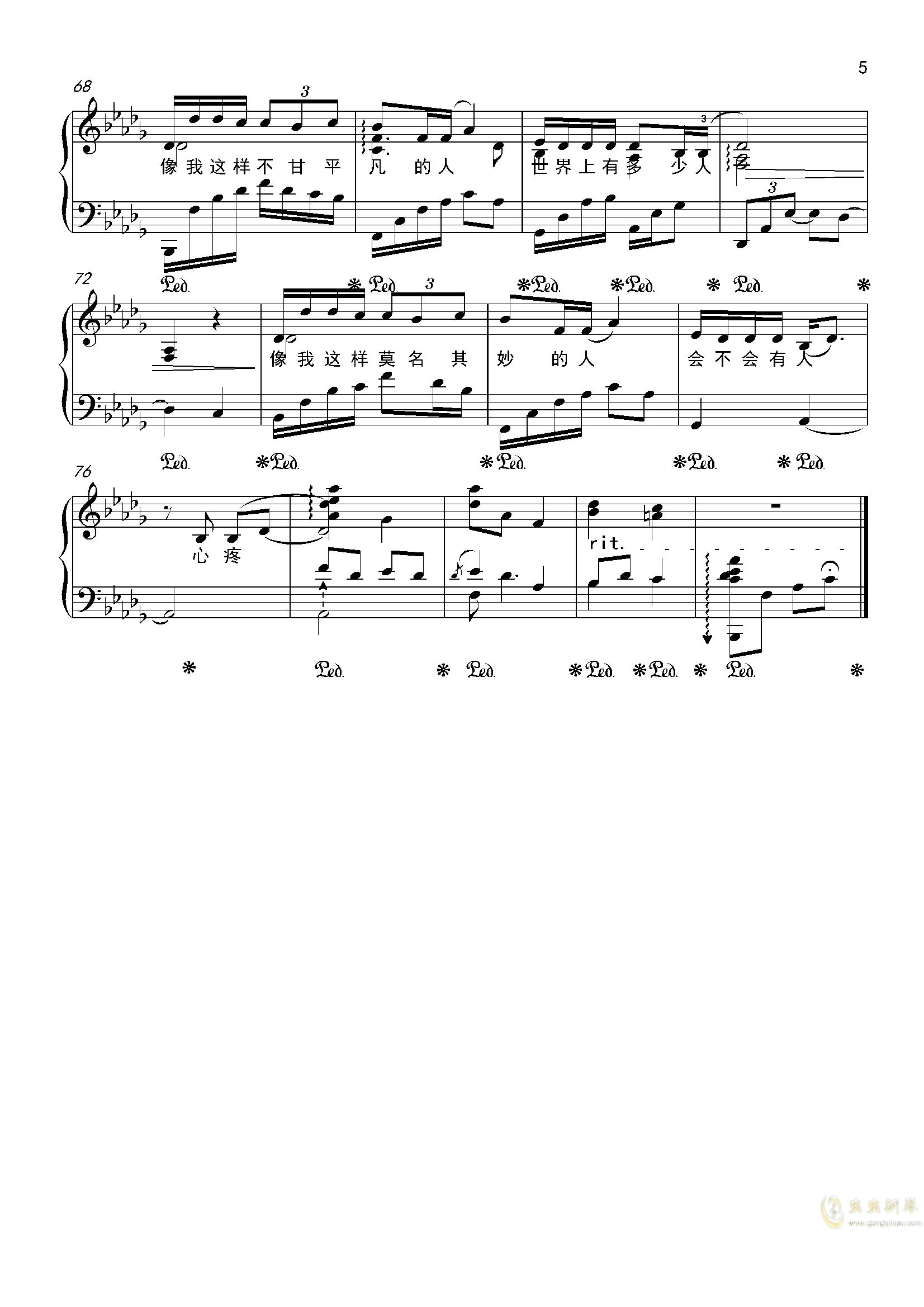 像我这样的人钢琴谱 第5页