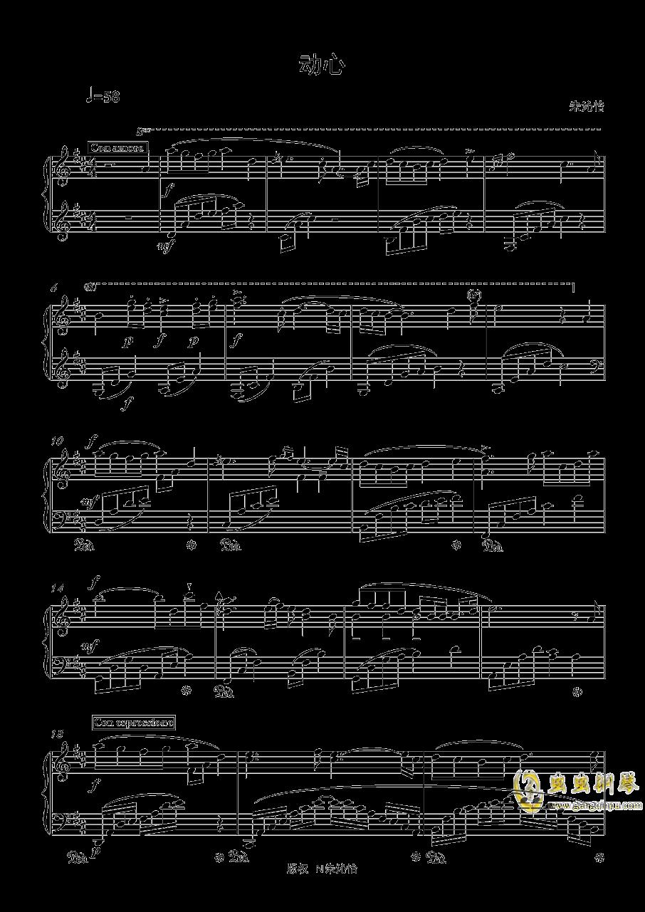 Desire钢琴谱 第2页