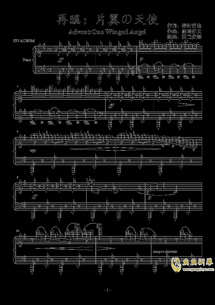 再临:单翼天使钢琴谱 第1页