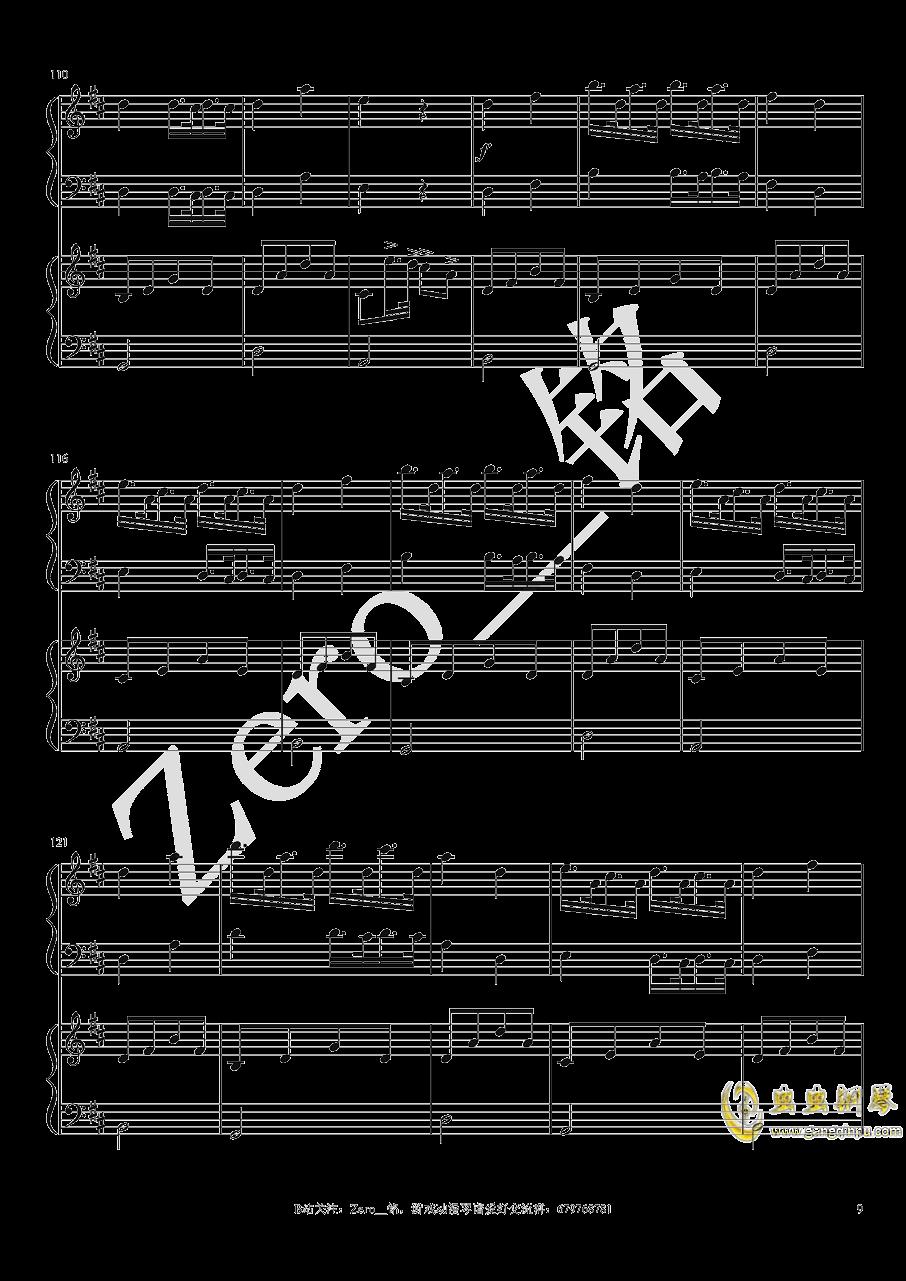 color-X 徐梦圆钢琴谱 第9页