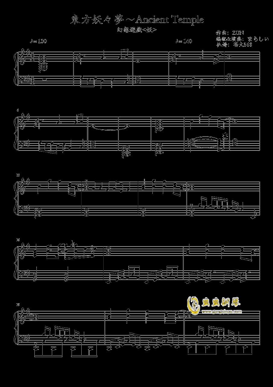 �|方妖々�簟�Ancient Temple钢琴谱 第1页