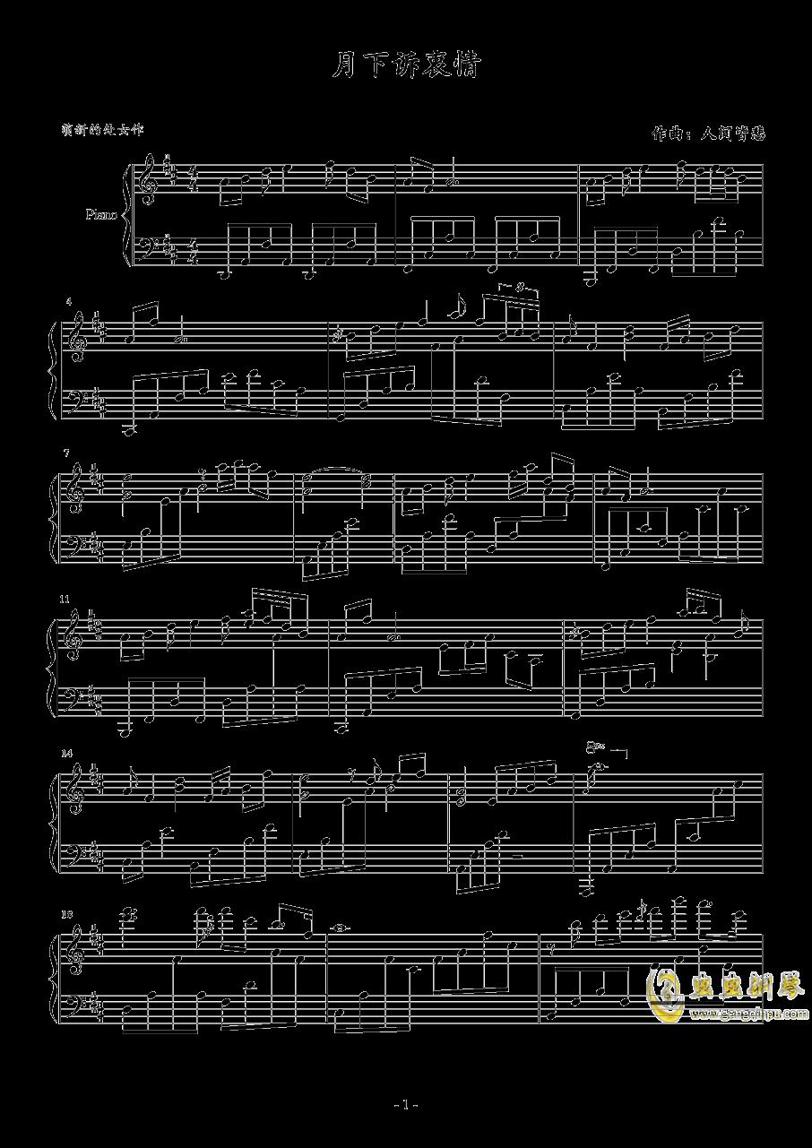 月下诉衷情钢琴谱 第1页