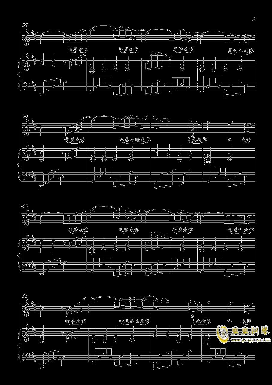 往后余生钢琴谱 第3页