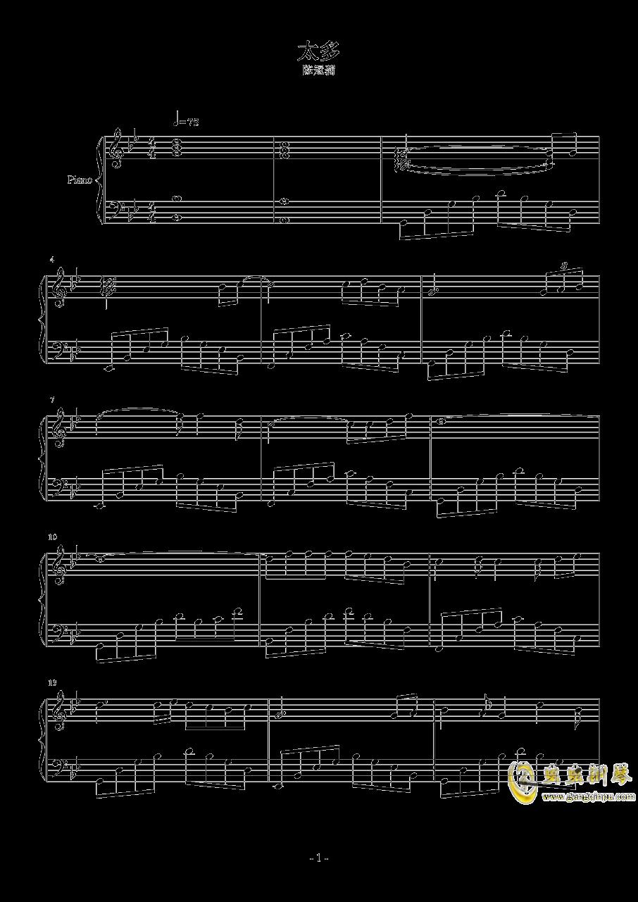 太多钢琴谱 第1页