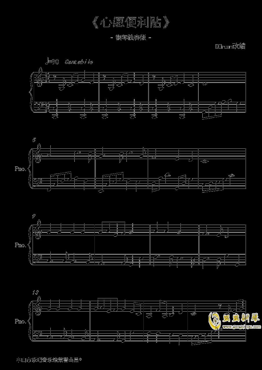 心愿便利贴钢琴谱 第1页