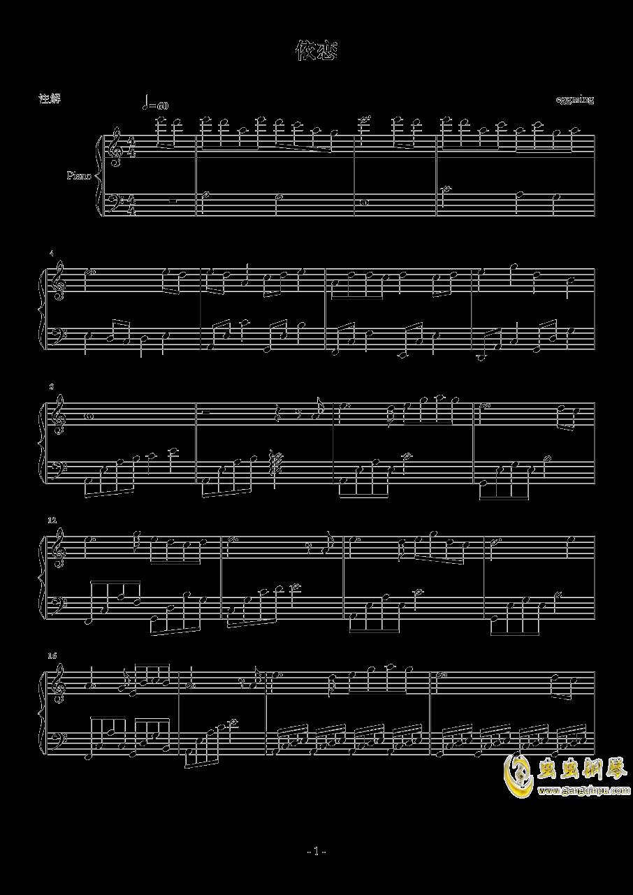 依恋钢琴谱 第1页