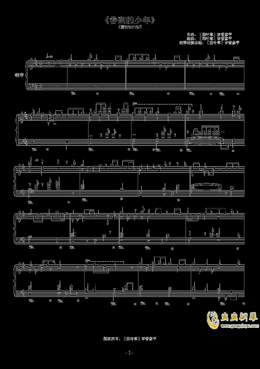 眷恋的少年钢琴谱 第1页