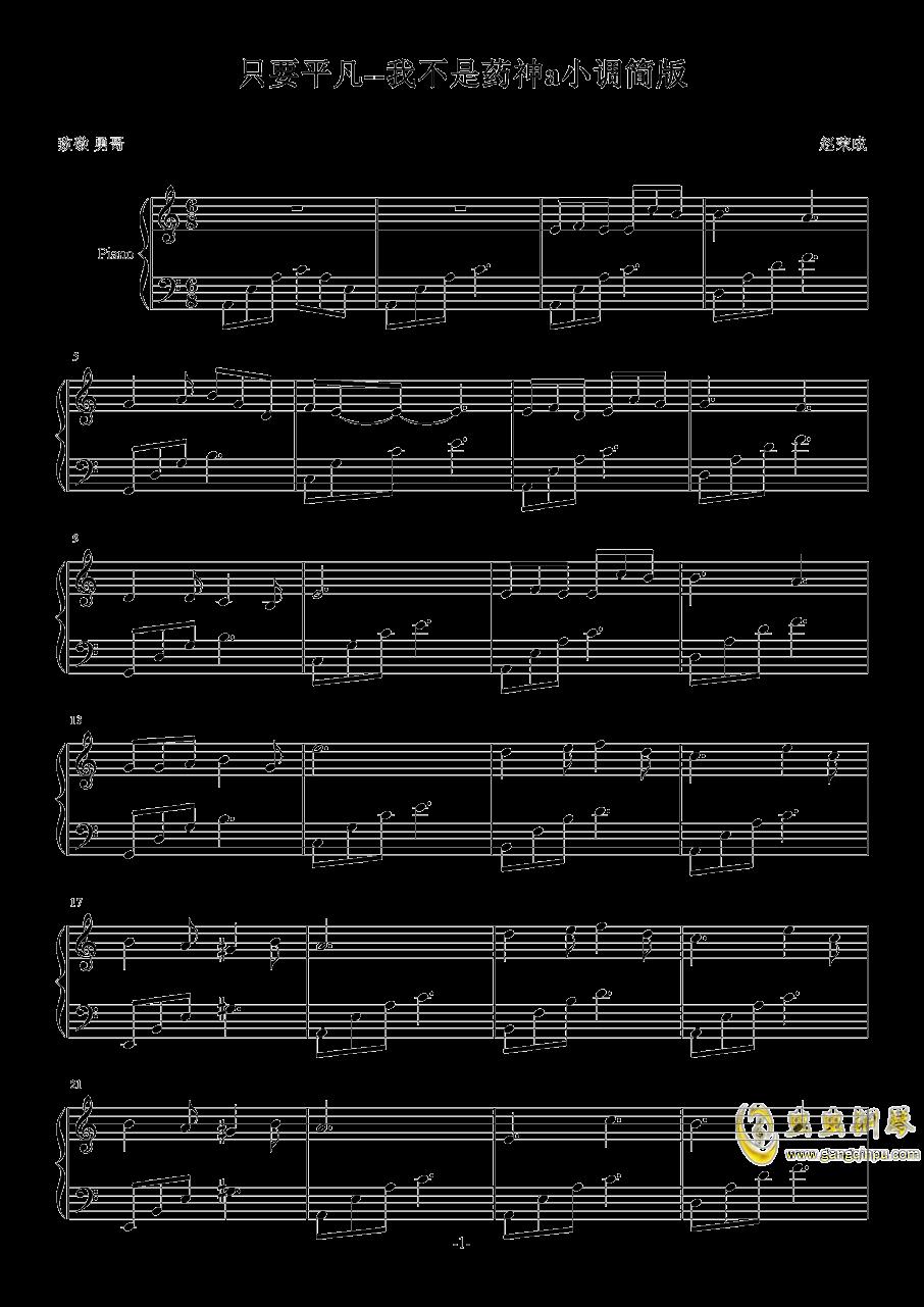 《只要平凡鋼琴譜》a小調簡版