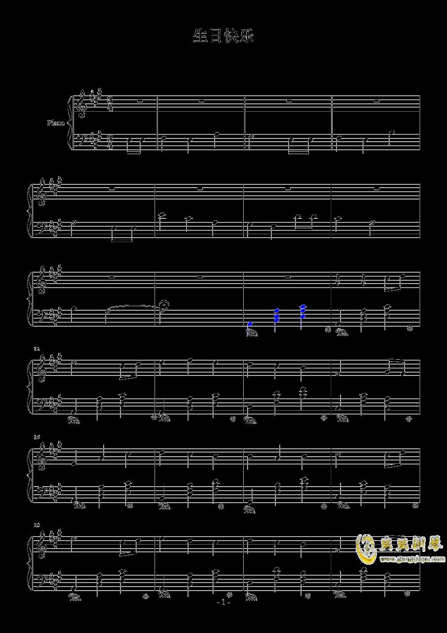 生日快乐钢琴谱 第1页