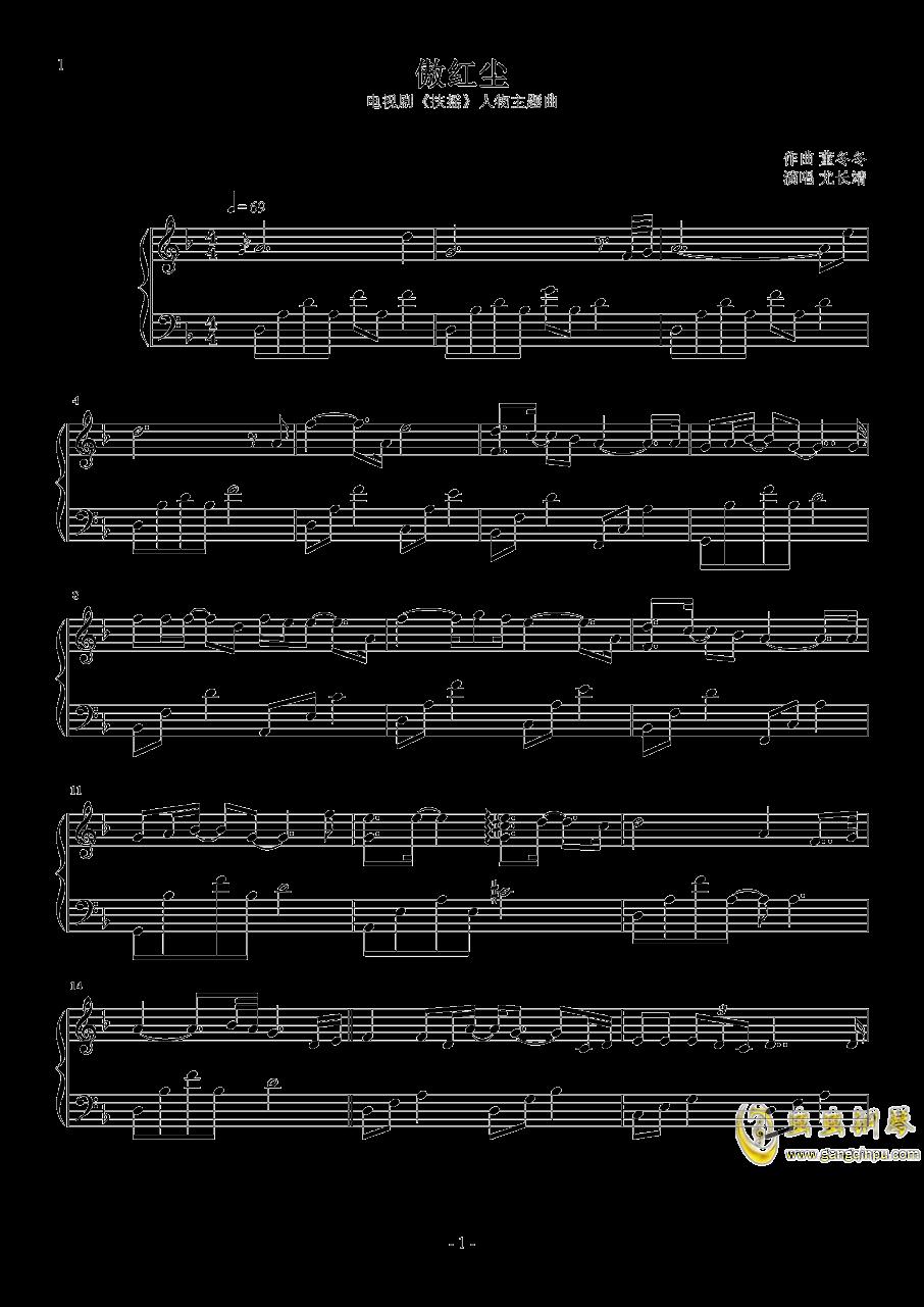 傲红尘钢琴谱 第1页