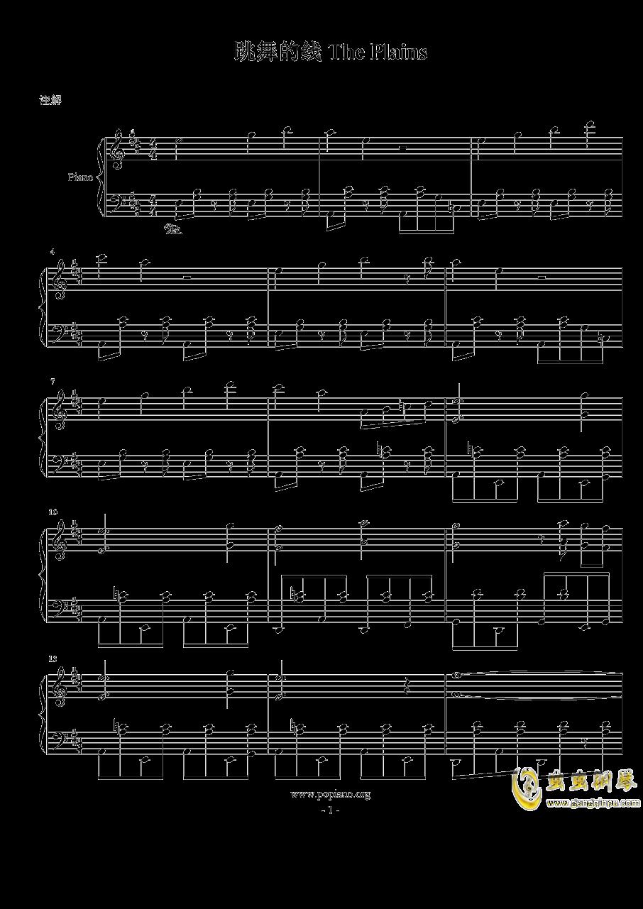 跳舞的线钢琴谱 第1页