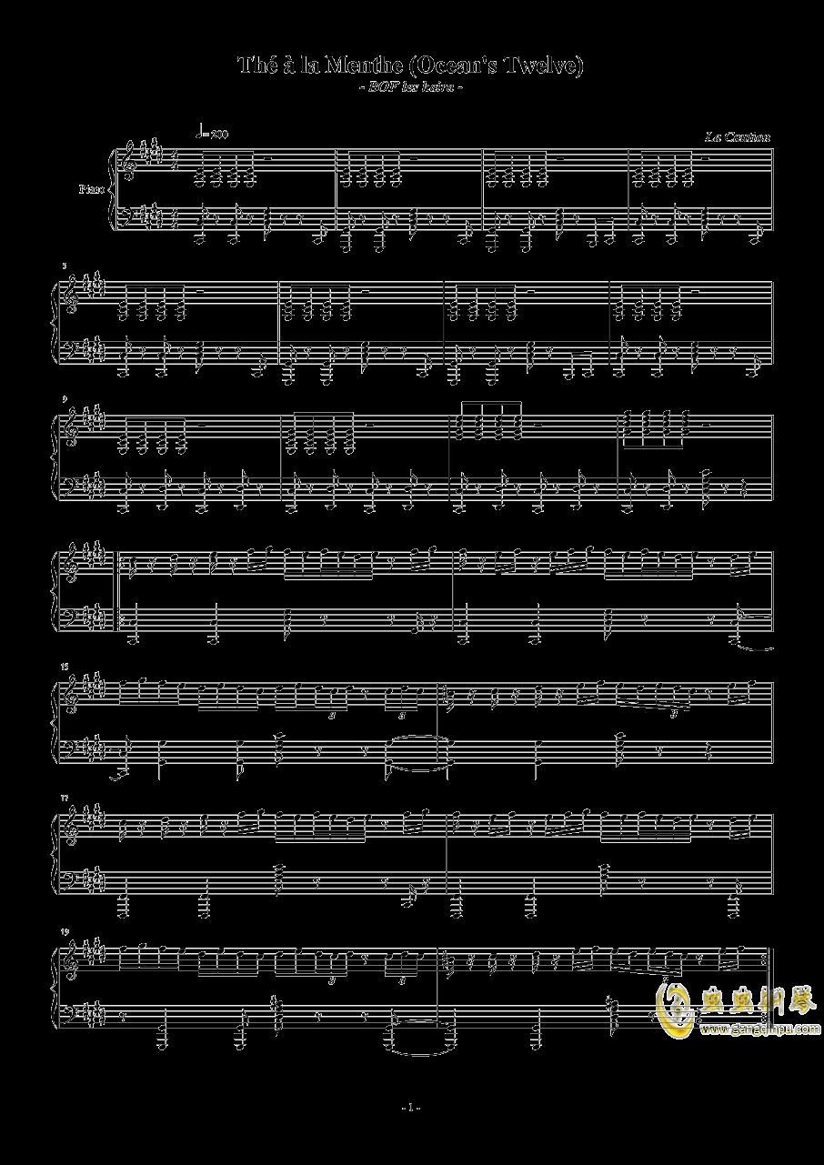 【十二罗汉】Thé à la Menthe钢琴谱 第1页