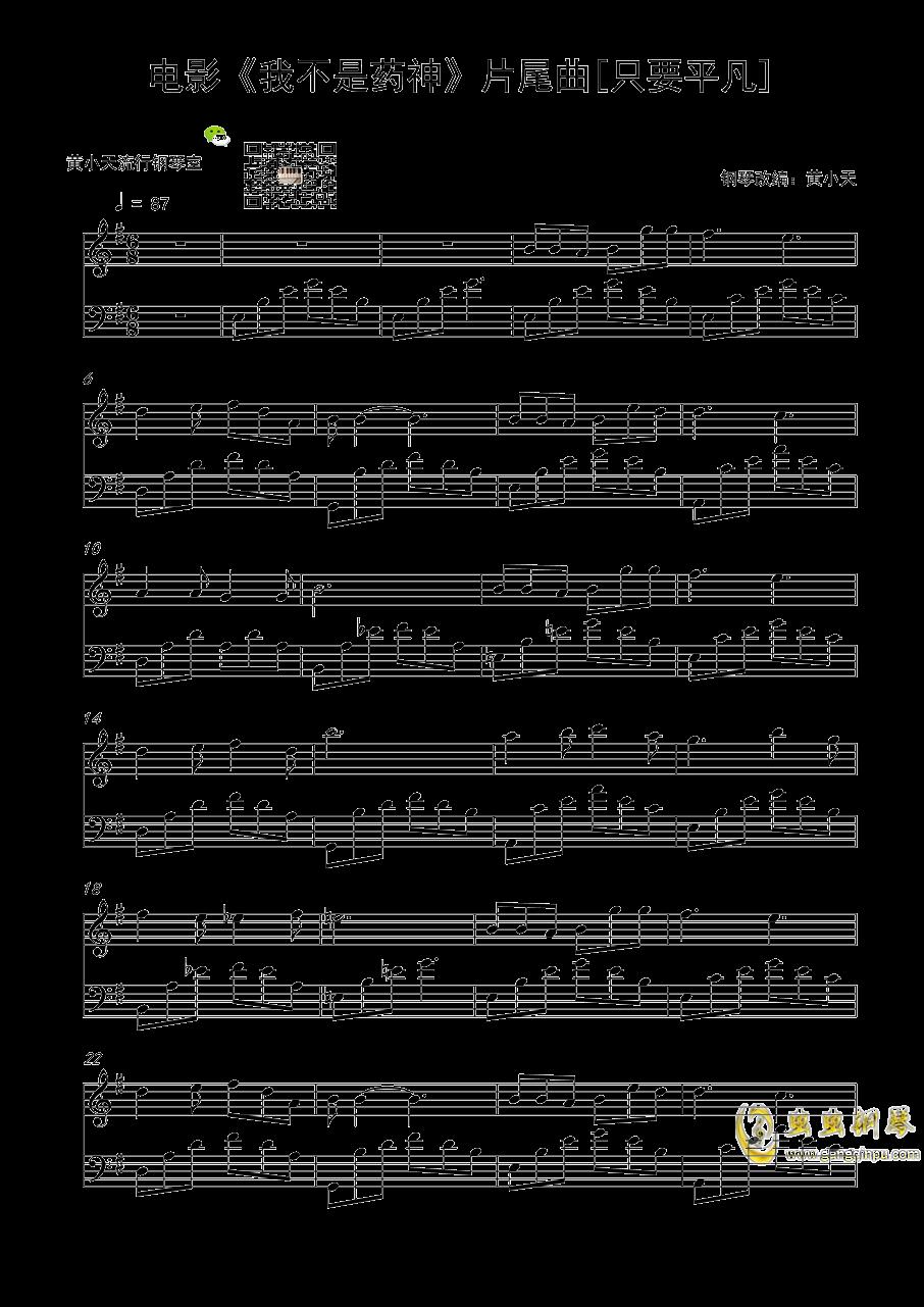只要平凡钢琴谱 第1页