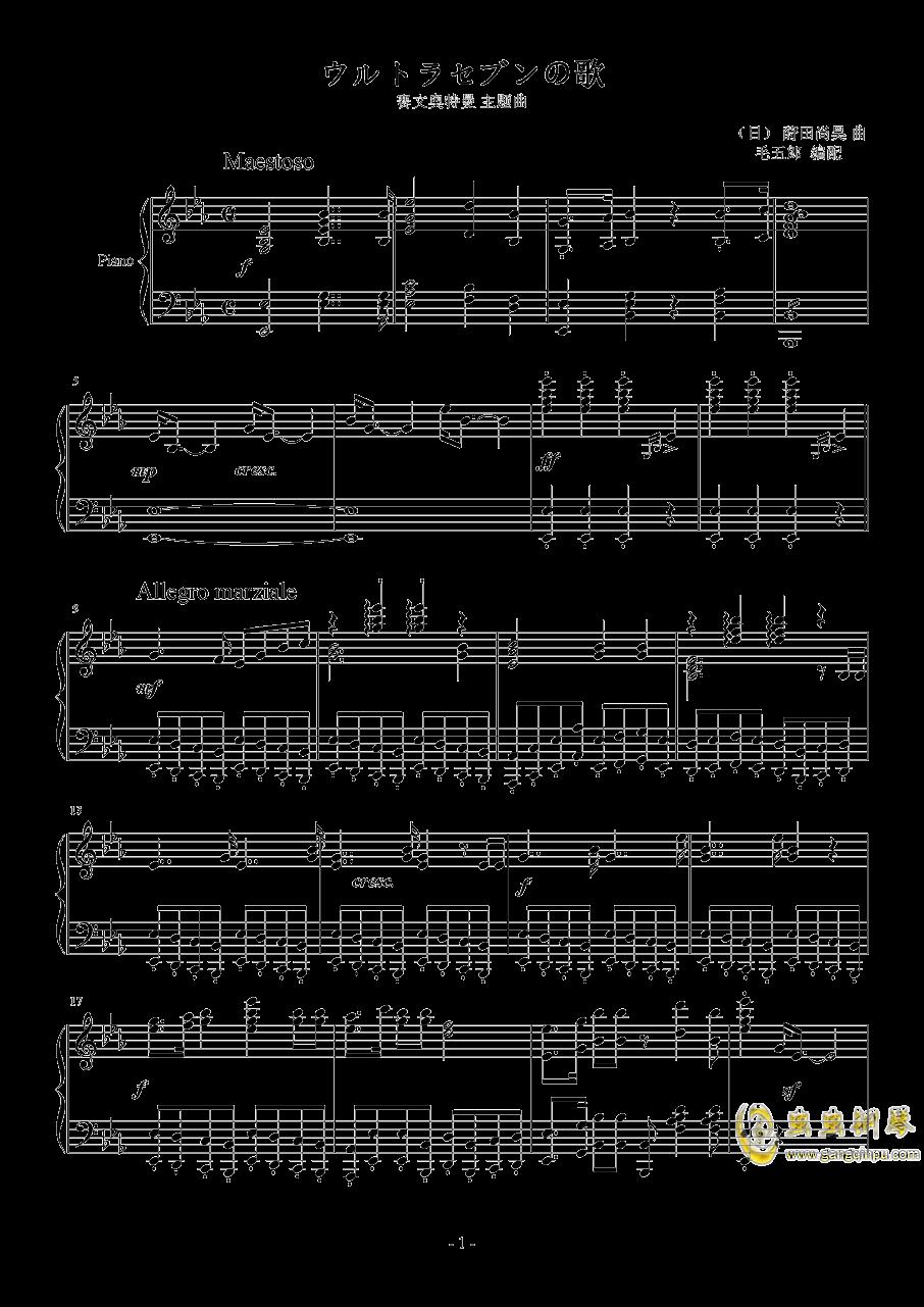 ウルトラセブンの歌 赛文之歌钢琴谱 第1页