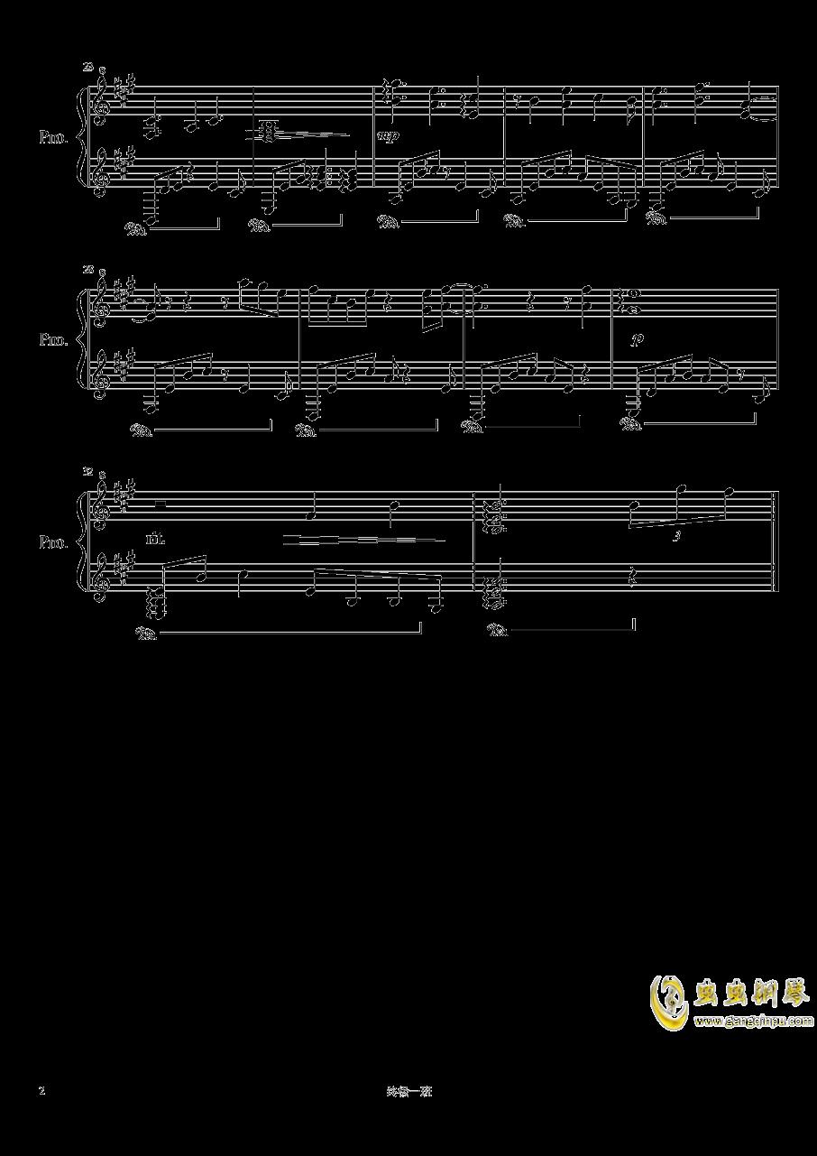 终极一班 插曲钢琴谱 第2页