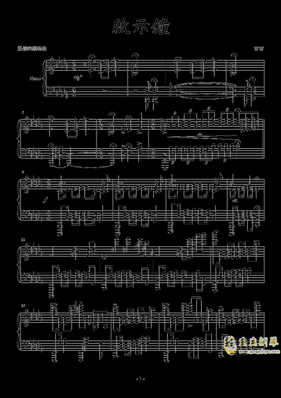 啟示鐘钢琴谱 第1页