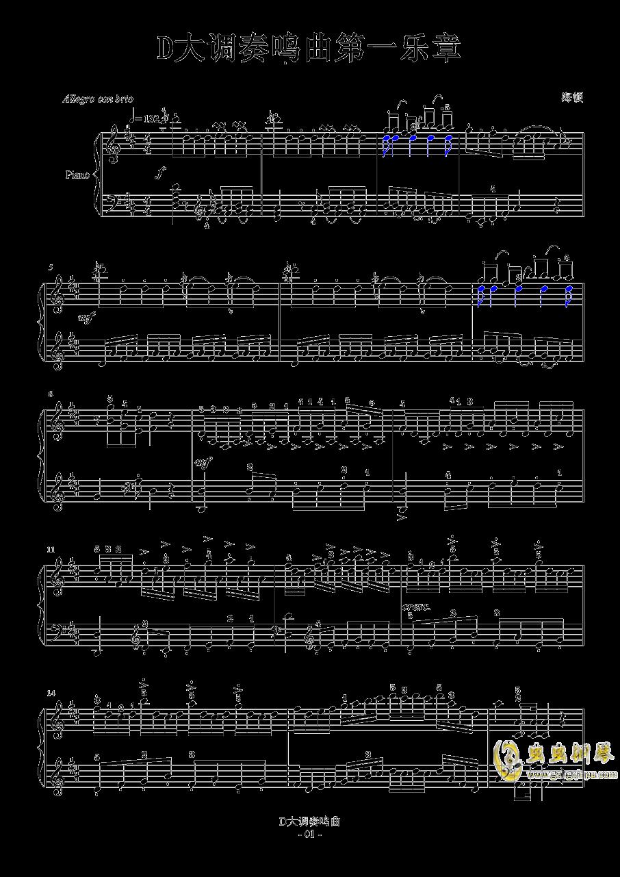 D大调奏鸣曲第一乐章钢琴谱 第1页