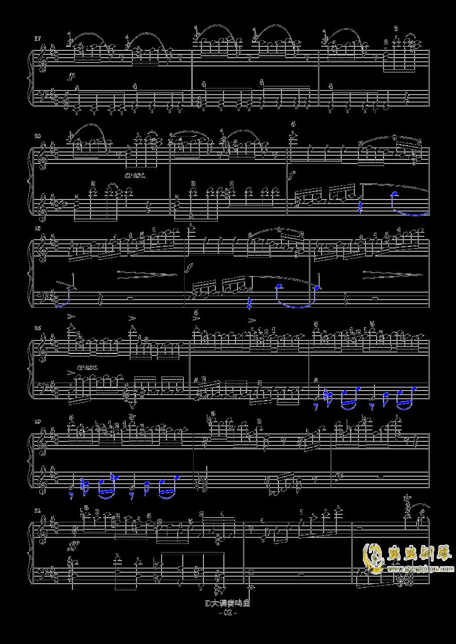 D大调奏鸣曲第一乐章钢琴谱 第2页