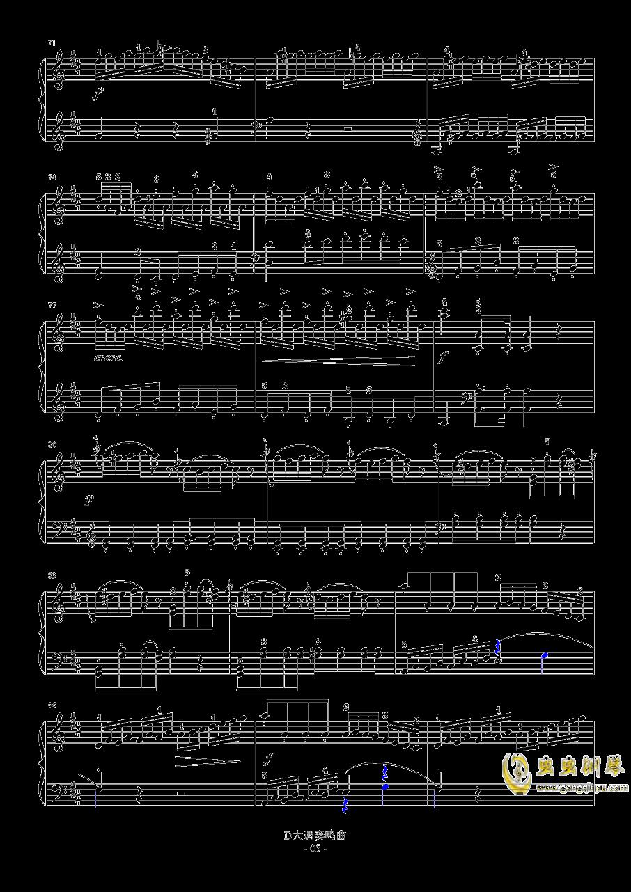 D大调奏鸣曲第一乐章钢琴谱 第5页