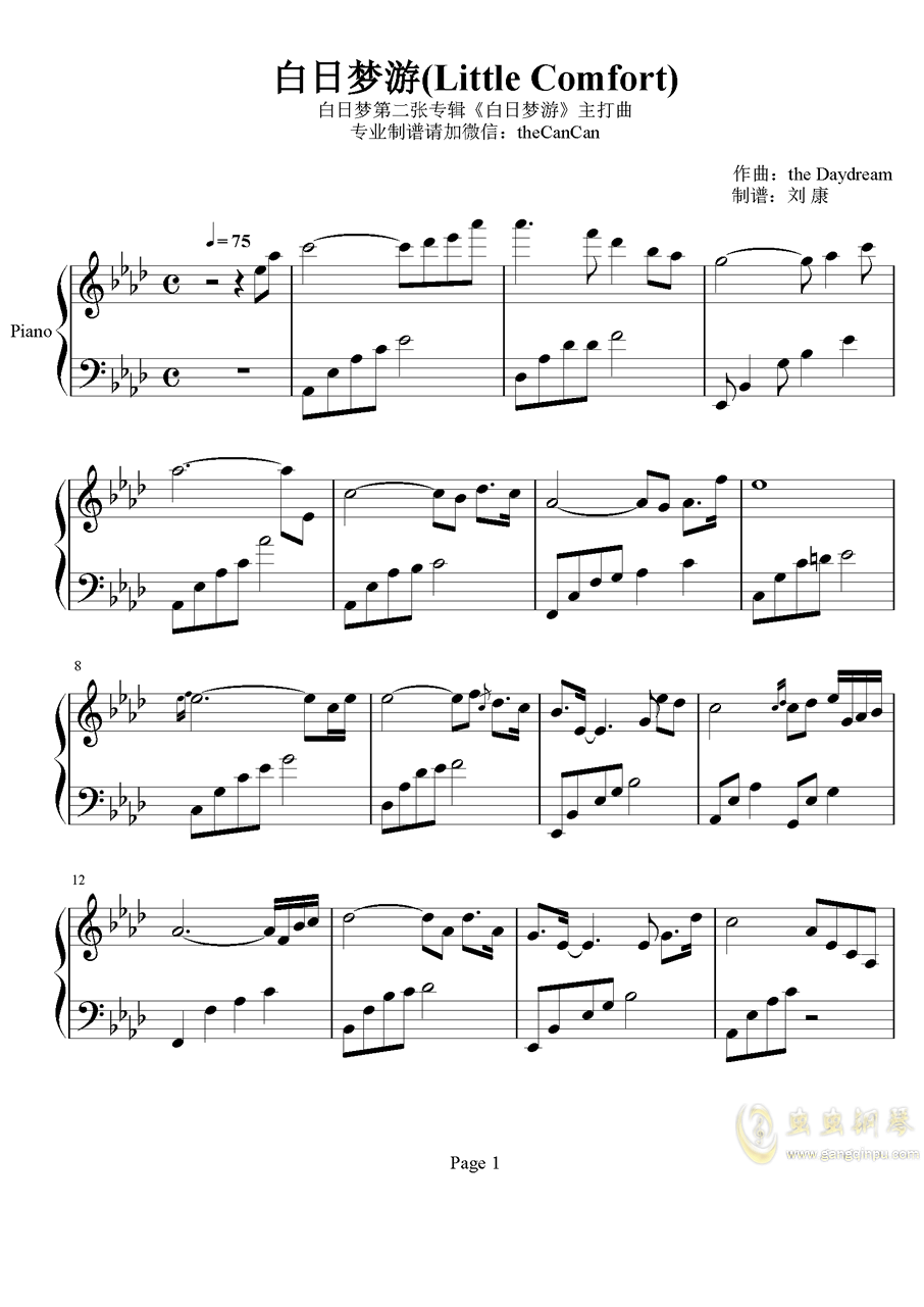 白日梦游钢琴谱 第1页
