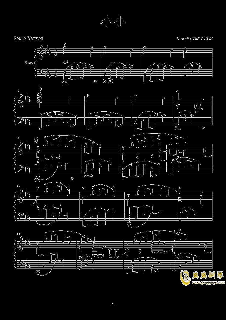 小小钢琴谱 第1页