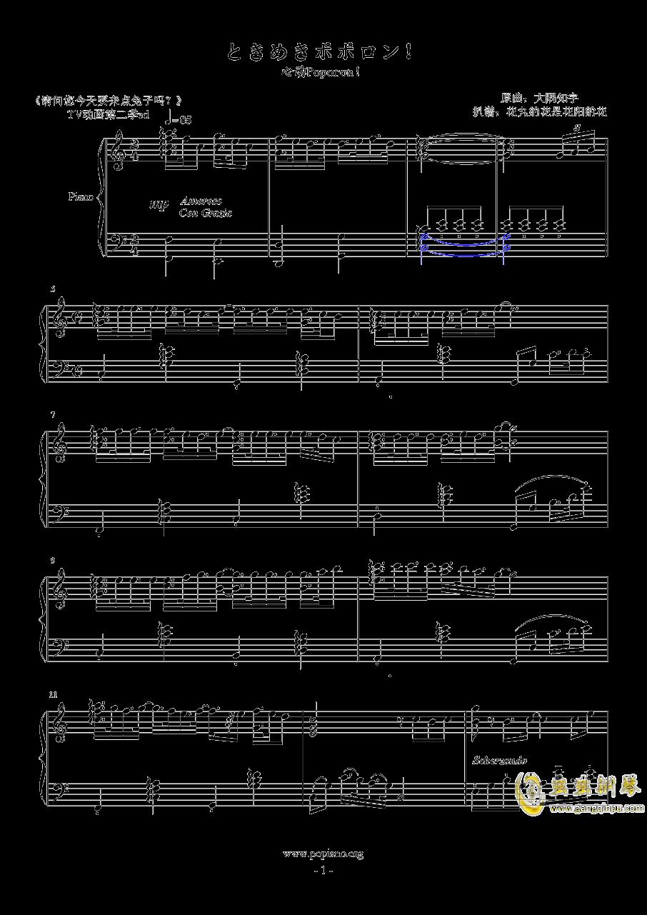 【经典番】点兔第二季ed~ときめきポポロン!(心动泡芙)钢琴谱 第1页