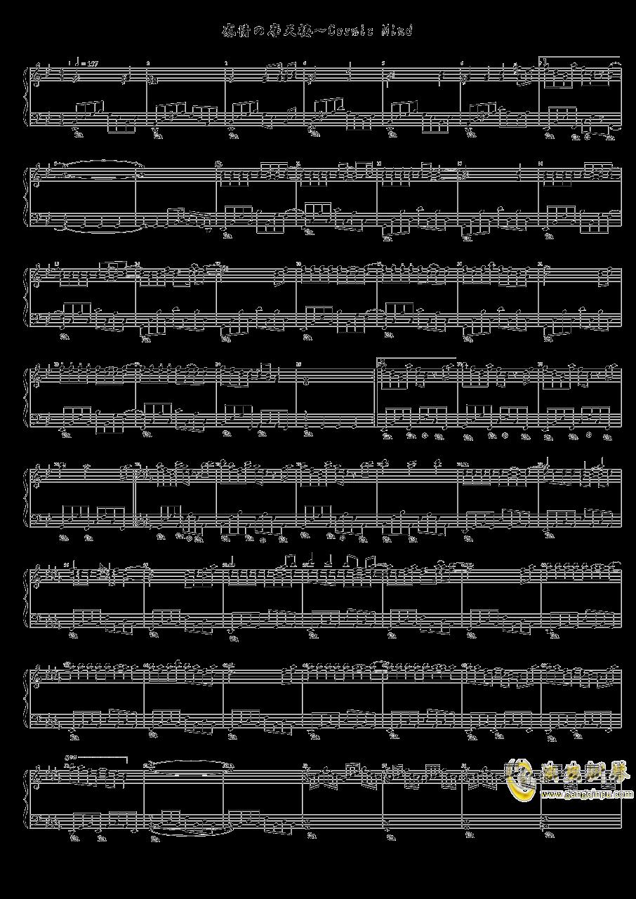 感情的摩天楼钢琴谱 第1页