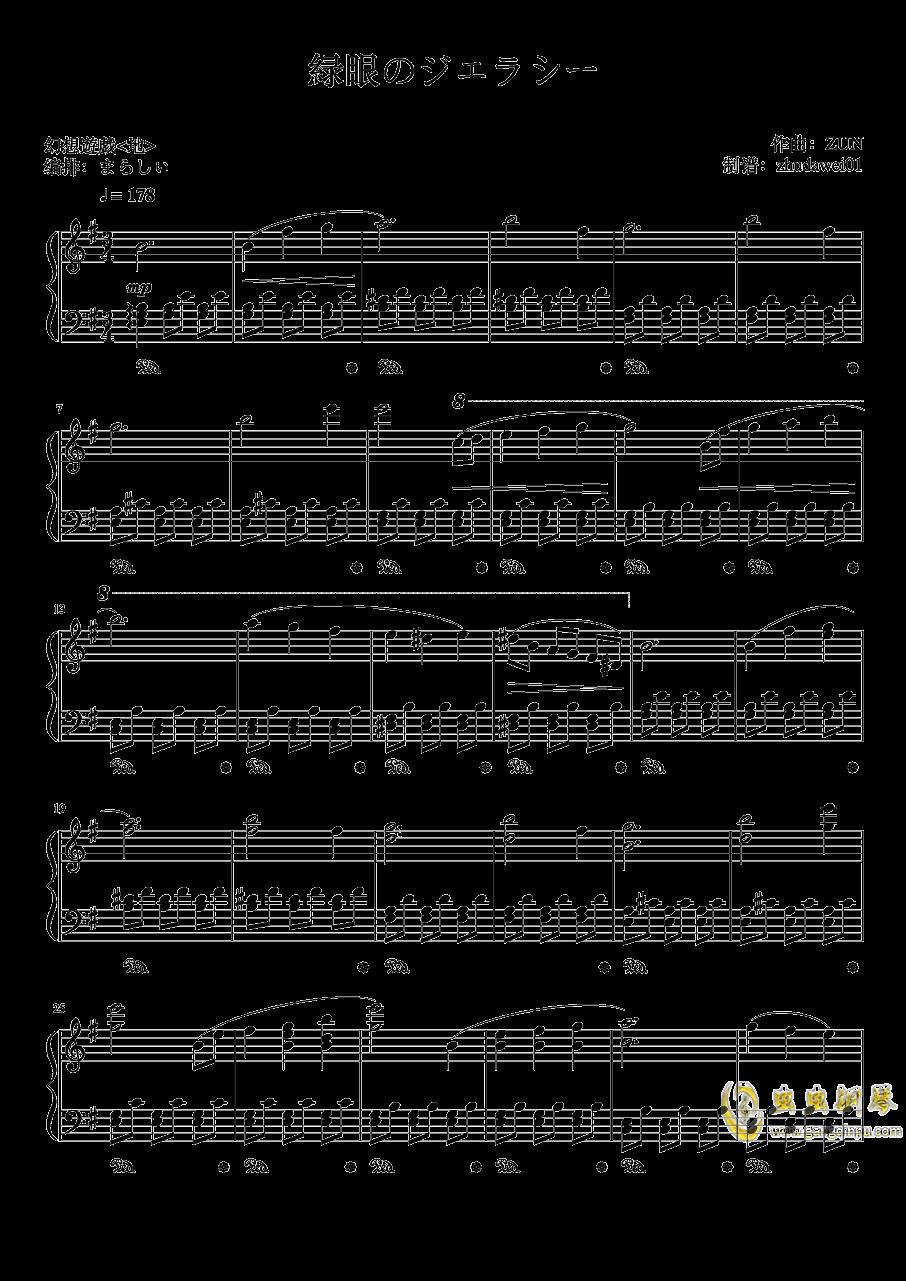 �v眼のジェラシ�`钢琴谱 第1页