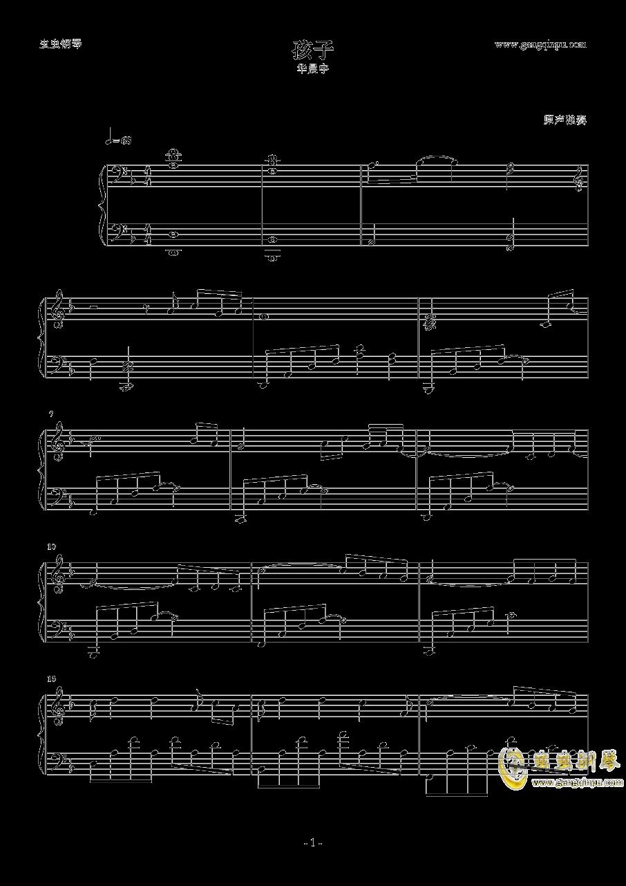 孩子钢琴谱 第1页