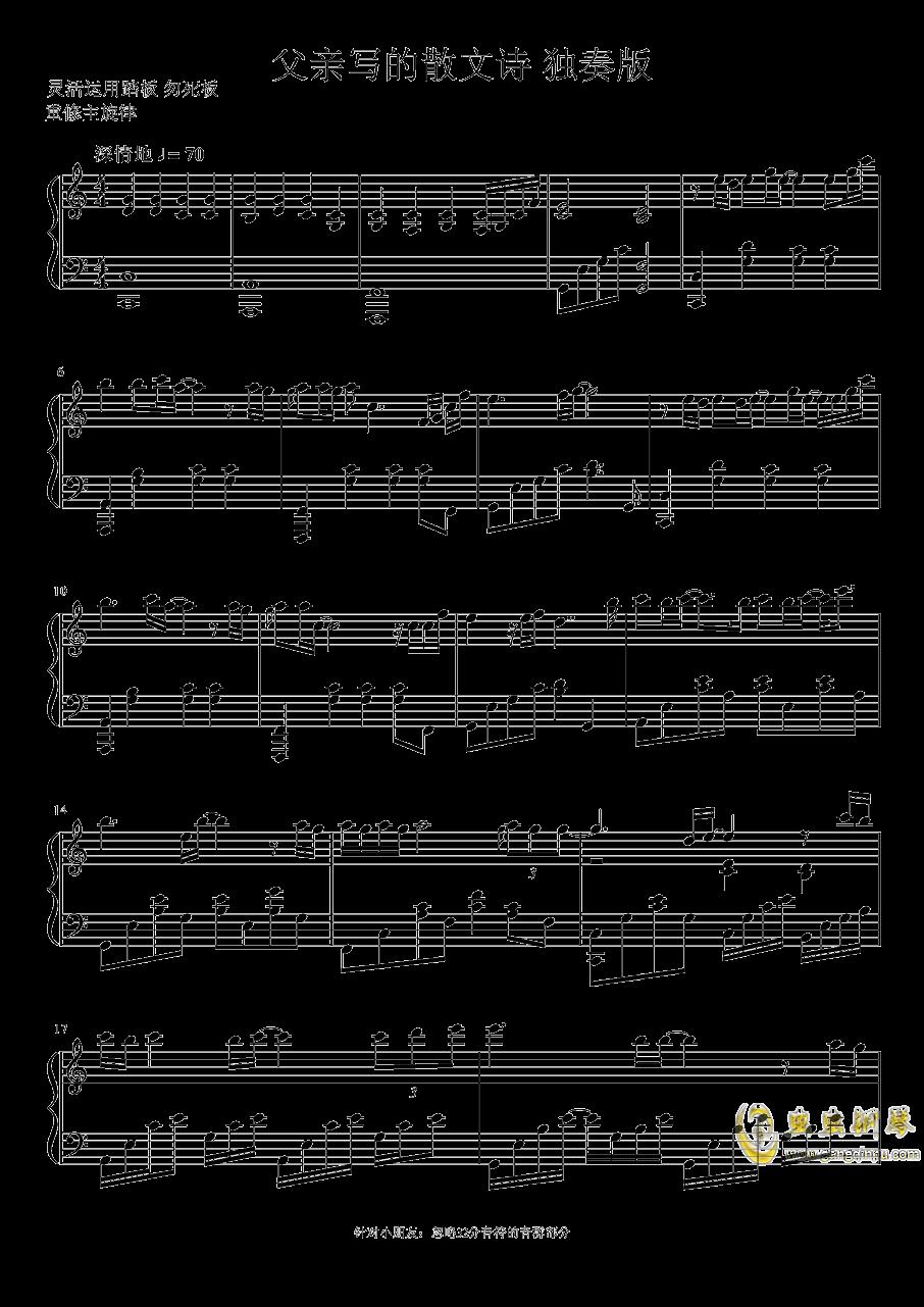 父亲写的散文诗钢琴谱 第1页