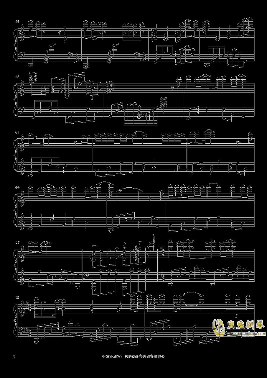 父亲写的散文诗钢琴谱 第4页