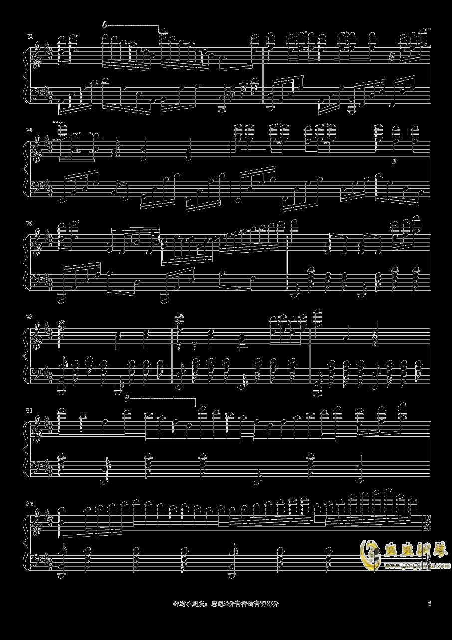 父亲写的散文诗钢琴谱 第5页