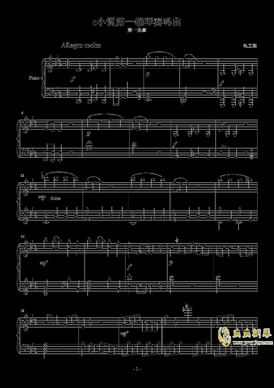 c小调第一钢琴奏鸣曲  第一乐章钢琴谱 第1页