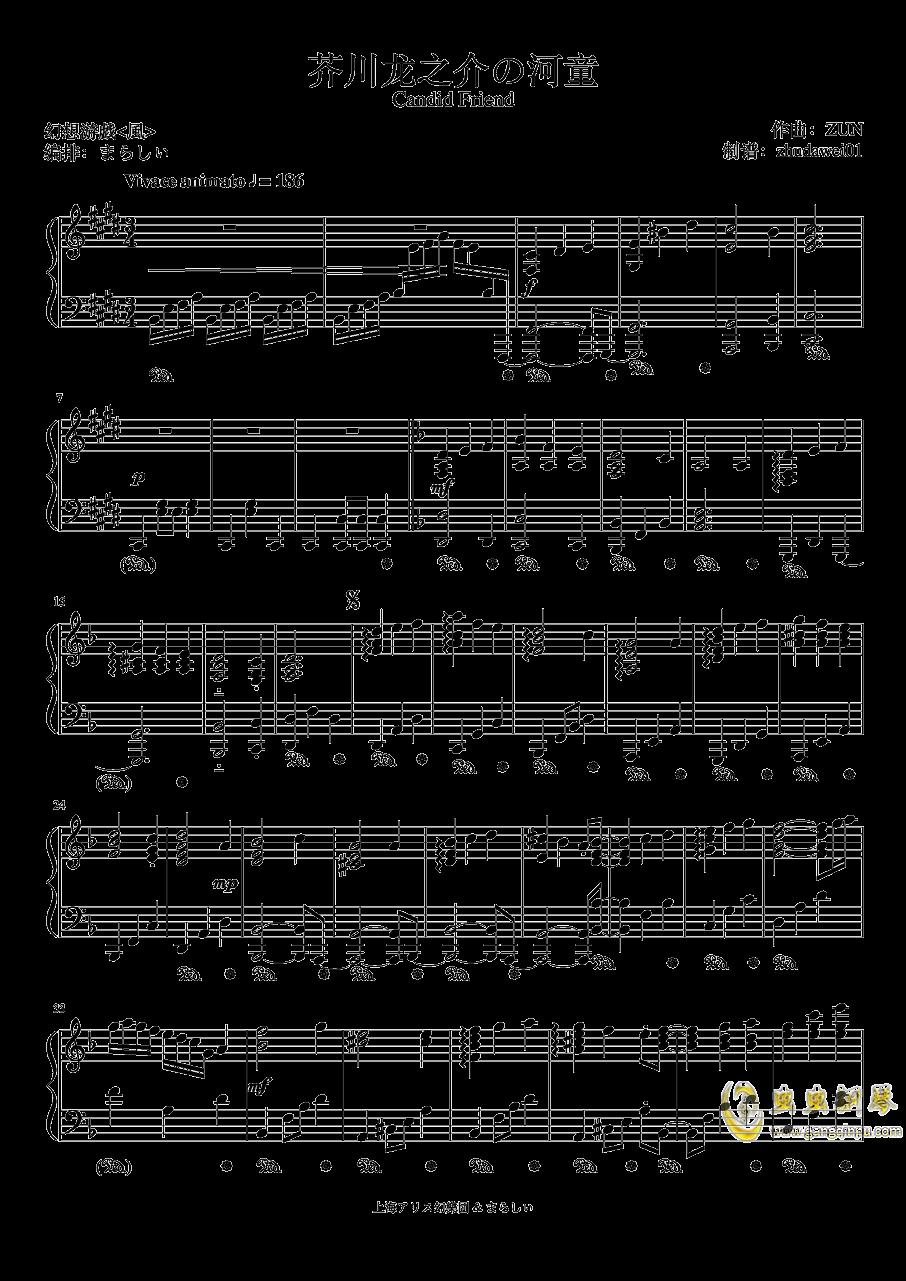 芥川龙之介の河童钢琴谱 第1页
