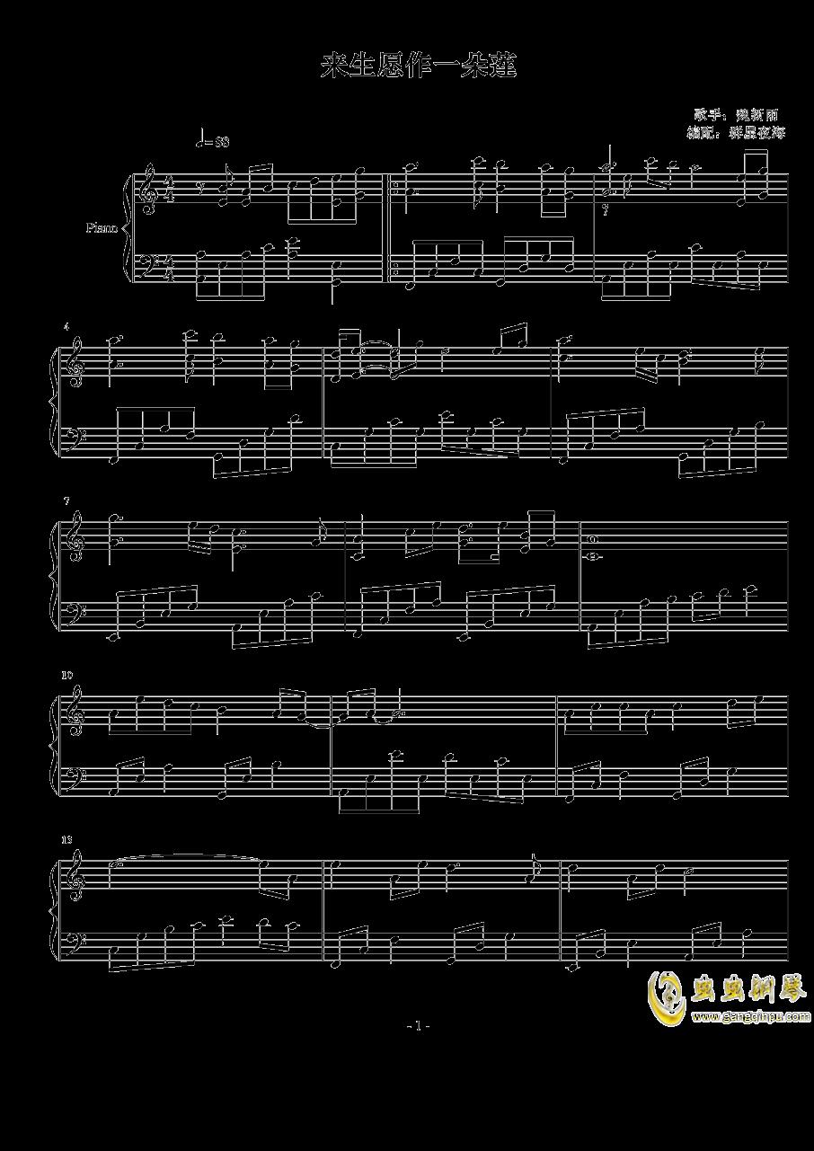 来生愿做一朵莲钢琴谱 第1页
