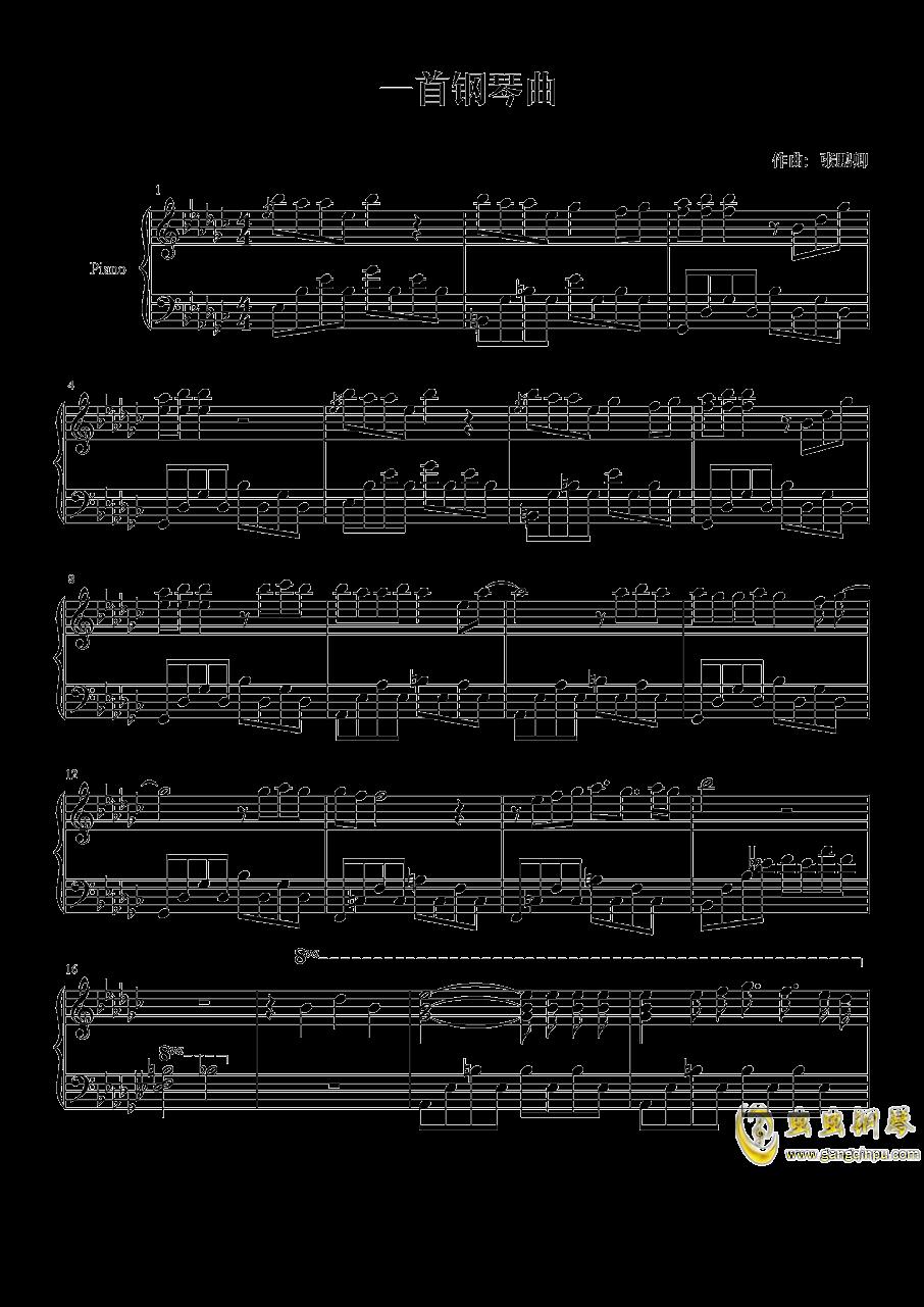 一首钢琴曲钢琴谱 第1页