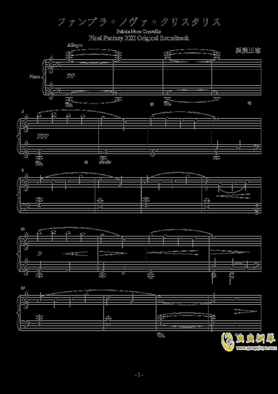 最终幻想13 新水晶神话钢琴谱 第1页