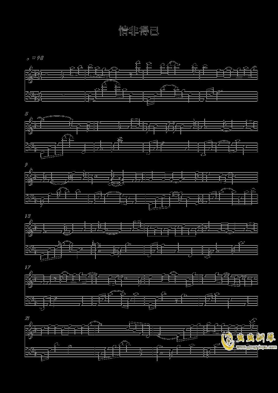 情非得已钢琴谱 第1页
