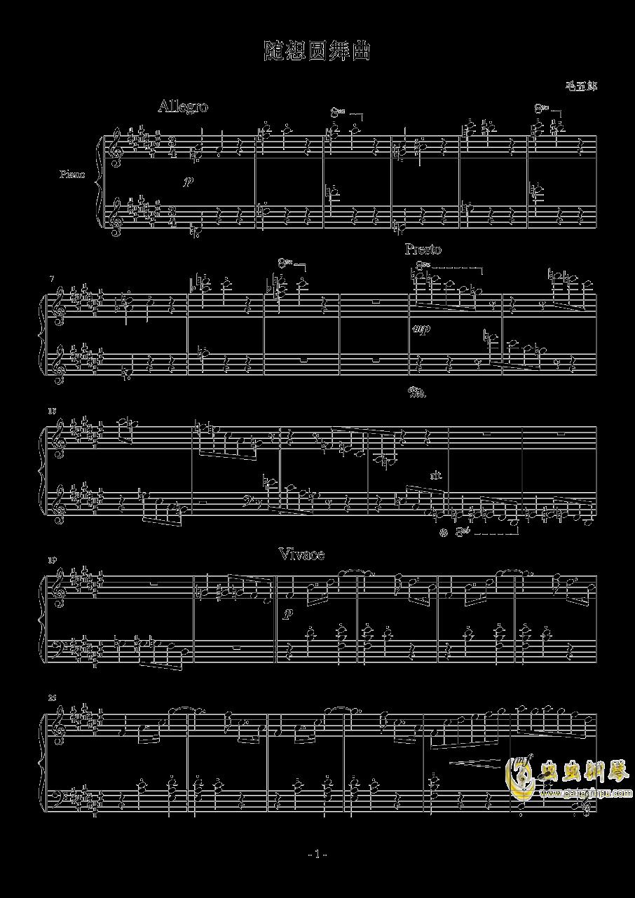 随想圆舞曲钢琴谱 第1页