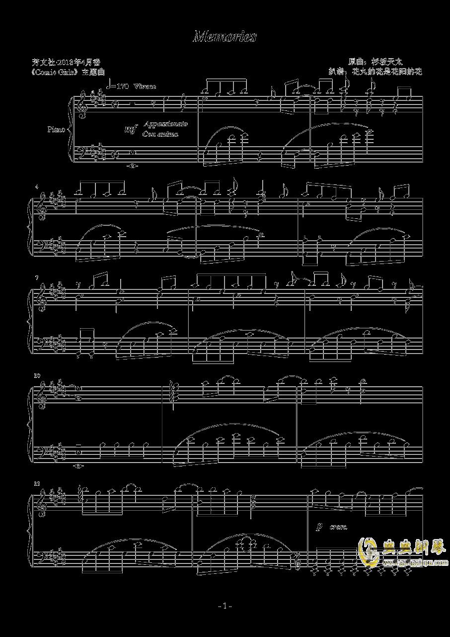 Comic Girls主题曲钢琴谱 第1页