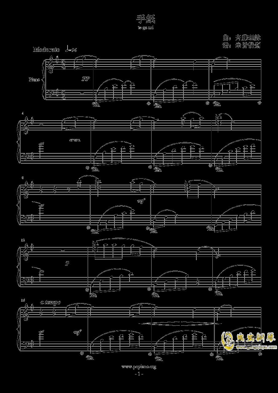 手�钢琴谱 第1页