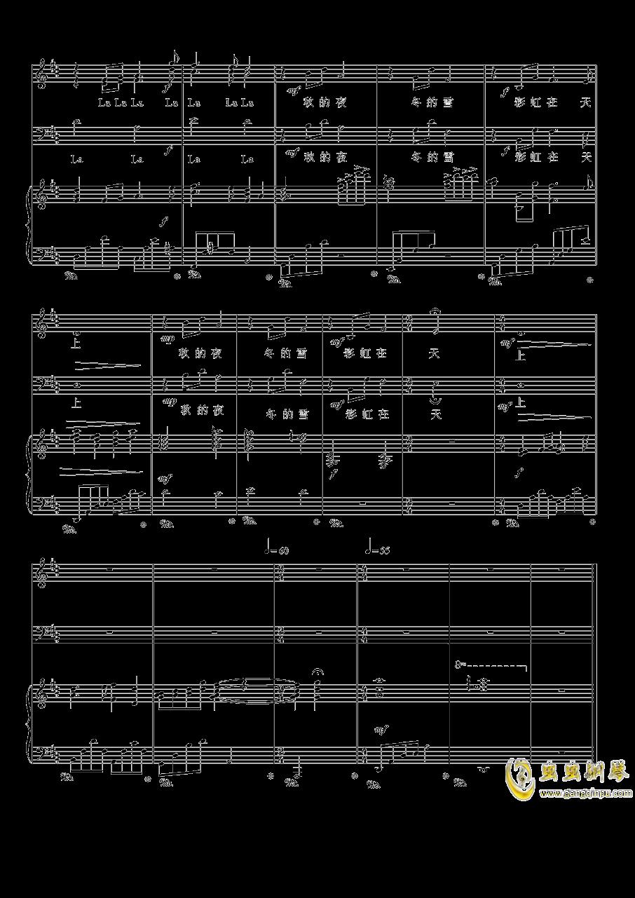彩虹钢琴谱 第6页